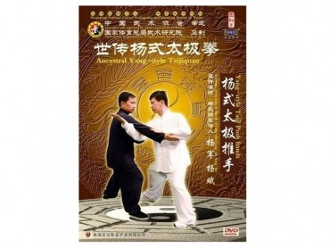 Tai Chi Chuan DVD Ancestral Yang-style Tai Chi Chuan Push Hands 1 DVD