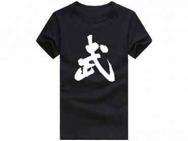 Kung Fu T-shirt Classic Chinese Wu Character Black
