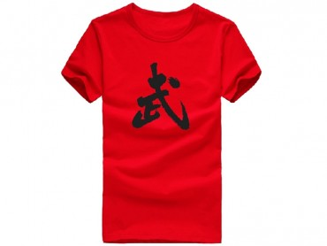 Kung Fu T-shirt Classic Chinese Wu Character Marroon