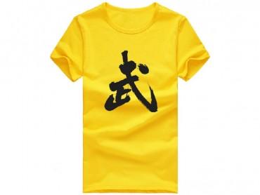 Kung Fu T-shirt Classic Chinese Wu Character Yellow