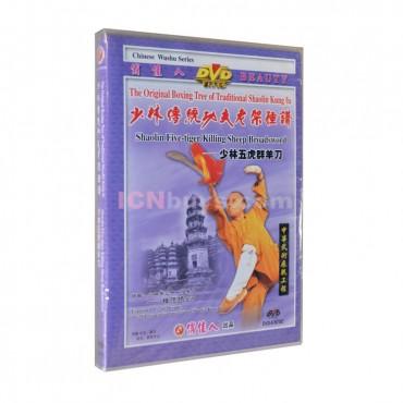 Shaolin Kung Fu DVD Shaolin Applied Tactics of Shaolin Five-tiger Killing Sheep Broadsword Video