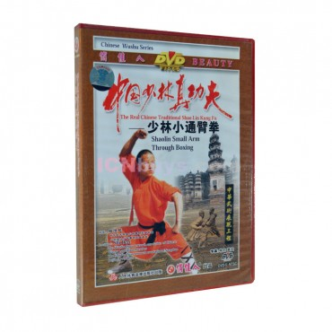 Shaolin Kung Fu DVD Shaolin Applied Tactics of Shaolin Small Arm Through Boxing Video