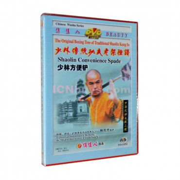 Shaolin Kung Fu DVD Shaolin Convenience Spade Video