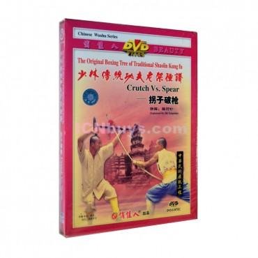 Shaolin Kung Fu DVD Shaolin Crutch VS Spear Video
