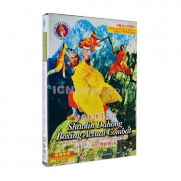 Shaolin Kung Fu DVD Shaolin Dahong Boxing Actual Combat Video