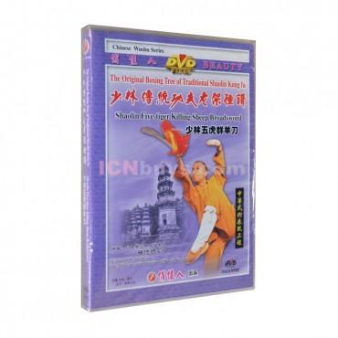 Shaolin Kung Fu DVD Shaolin Five-tiger Killing Sheep Broadsword Video