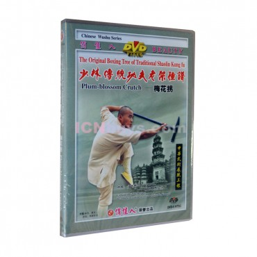 Shaolin Kung Fu DVD Shaolin Plum-blossom Crutch Video