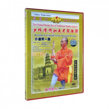 Shaolin Kung Fu DVD Shaolin Routin I Small Arms-through Boxing Video
