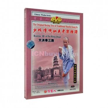 Shaolin Kung Fu DVD Shaolin Routin III Da Hong Quan Video