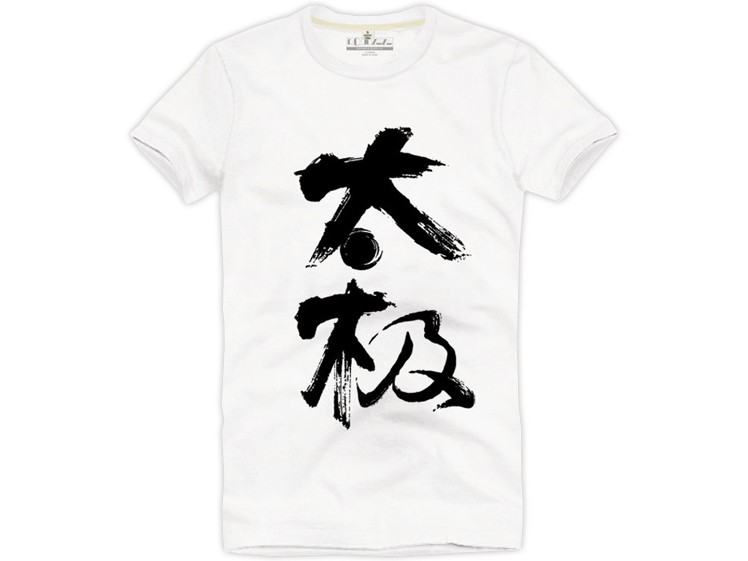 Tai Chi T Shirt Tai Chi T Shirt Chinese Characters Tai Chi T Shirt