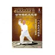 Tai Chi Chuan DVD, Tai Chi Chuan DVD Yang Style, Tai Chi Chuan DVD Yang Style Traditional Frame