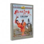 shaolin, shaolin kung fu, shaolin kung fu dvd, shaolin kung fu video, shaolin kung fu video dvd,  Shaolin Kung Fu DVD Shaolin Big Hong Quan Video